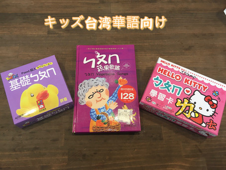 JJcampでは、台湾華語のキッズ教育も対応してます。