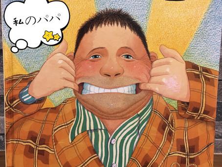 中国語絵本 「私のパパ」連載1