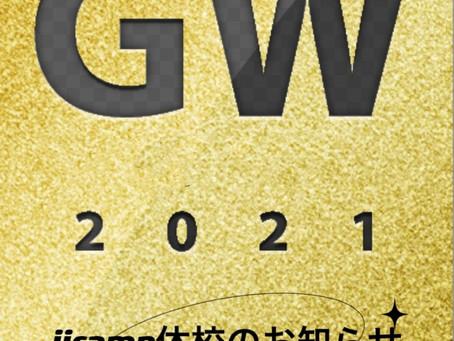 GW休校のお知らせ