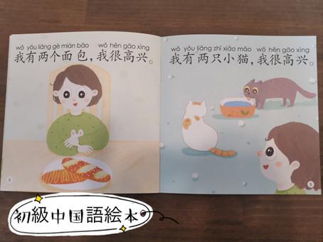 中国語初級絵本を紹介します。