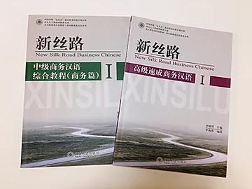 ビジネス中国語向けの教材のご紹介