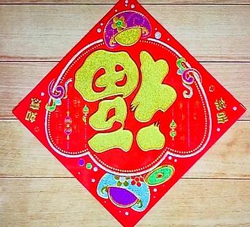 中国新年の豆知識 福が来る!