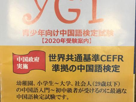 11/14(土)開催するBCT・YCT受験の申し込みは終了致しました。