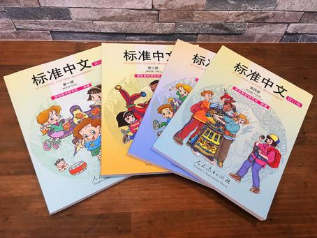 キッズ中国語最新人気テキスト導入しました!