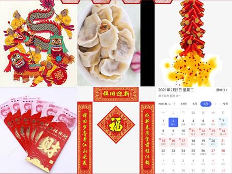 2月11日は中国の旧暦新年です!
