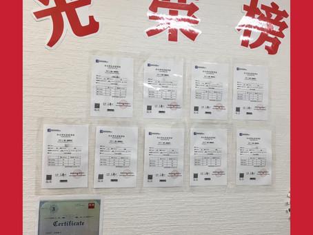 YCT(小中学生中国語検定)全員合格 おめでとう!