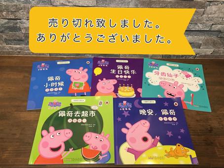 入門キッズ中国語の絵本売り切れました!