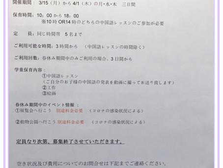 2021年3/15(月)~4/1(木)春休み学童保育募集開始
