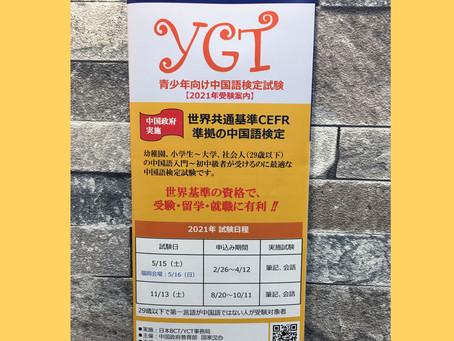 2021年YCT(青少年向け中国語検定試験)試験日程