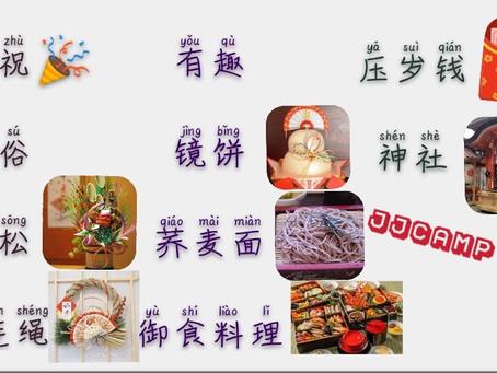新年生活中国語で話をしてみました。 (#^.^#)
