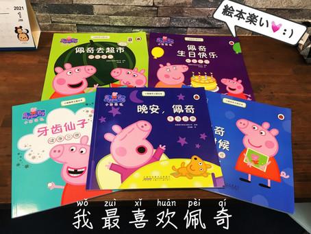 中国語の絵本おもしろい ( ̄∇ ̄)