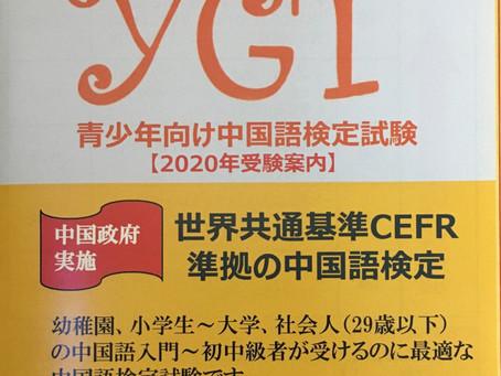 11月14日(土)YCT受験、申し込み開始いたしました!