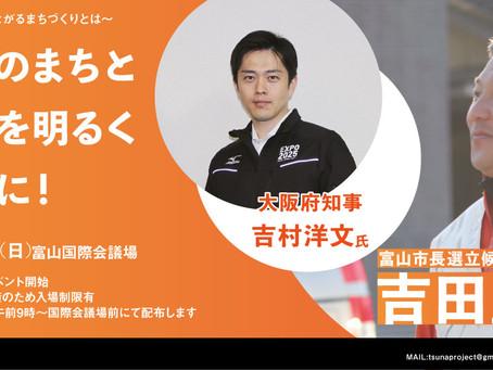 【吉村大阪府知事来県!】イベント開催のお知らせ