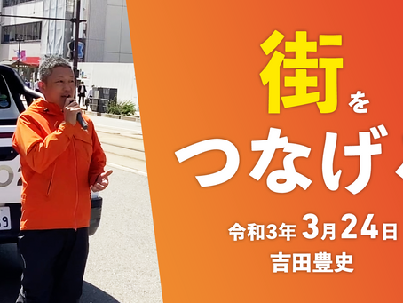 【YouTube更新】吉田豊史/街頭演説