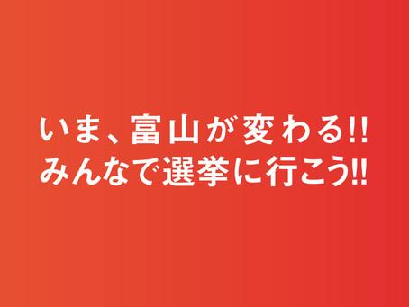 富山市長選挙 期日前投票