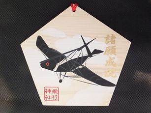 絵馬(諸願)3.jpg