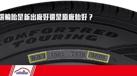 【保養小常識】選輪胎是新出廠好還是原廠胎好?