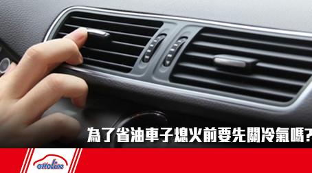 【保養小常識】為了省油車子熄火前要先關冷氣嗎?