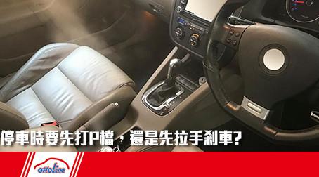 【保養小常識】停車時要先打P檔,還是先拉手剎車?
