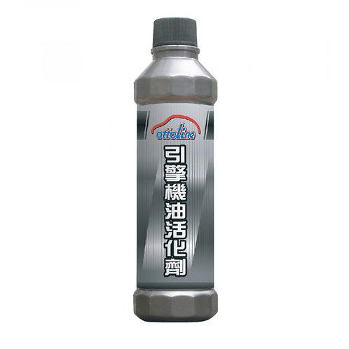 引擎機油活化劑