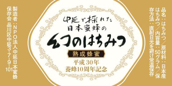 10周年記念ラベル.jpg
