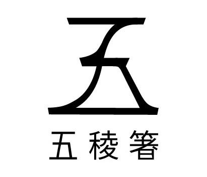 五稜箸ロゴ.jpg