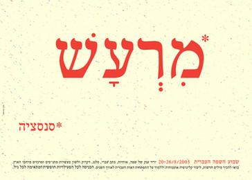 Hebrew week poster