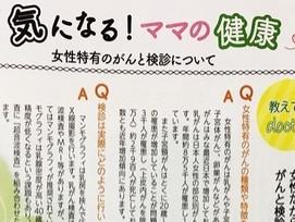 町田の情報誌「らぶ♡ふぁみ」に掲載