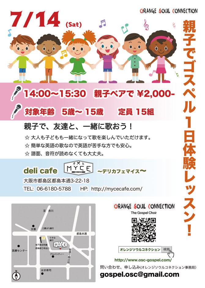 大阪・都島で、親子ともに楽しめるゴスペル体験ワークショップを開催!