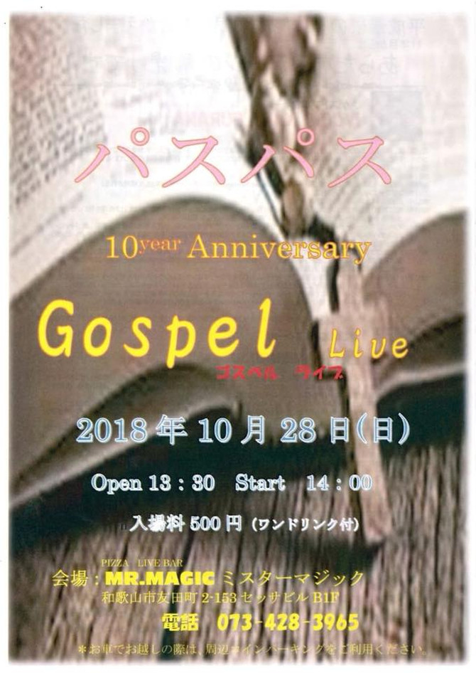 パスパス10th anniversary Gospel Live 終了!