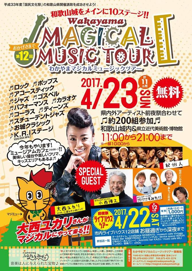 わかやまマジカルミュージックツアー人気投票1位獲得!メインステージに出演決定!!