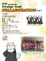 『Orange Soul COLLABORATION vol.1』