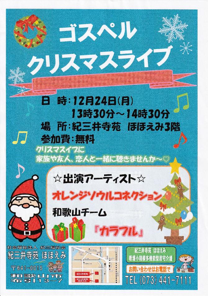 『ゴスペルクリスマスライブ』@紀三井寺苑 ほほえみ