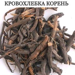КРОВОХЛЕБКА