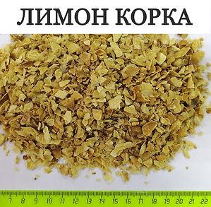 ЛИМОН КОРКА
