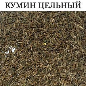 КУМИН