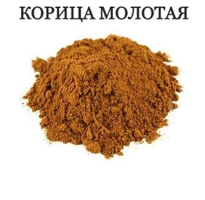 КОРИЦА МОЛОТАЯ