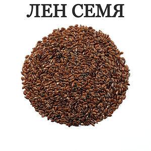 ЛЕН СЕМЯ