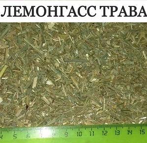 ЛЕМОНГРАСС
