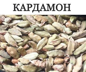 КАРДАМОН