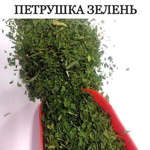 ПЕТРУШКА ЗЕЛЕНЬ