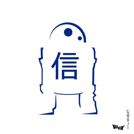 R2D2 - Loyal