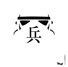 Stormtrooper - Soldier