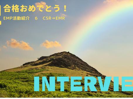 【EMP 6】 祝☆合格 インタビュー!