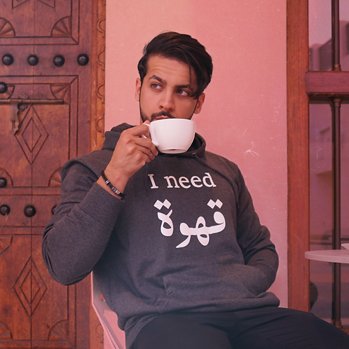 I need Coffee | أحتاج قهوة