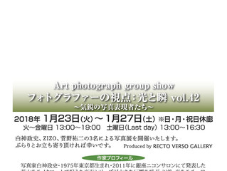 Art photograph group show