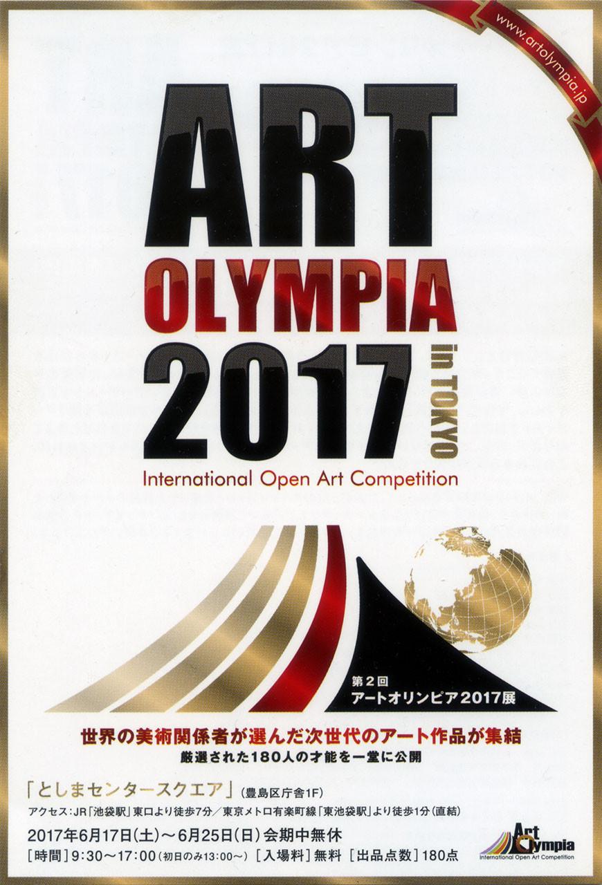 アートオリンピア2017展