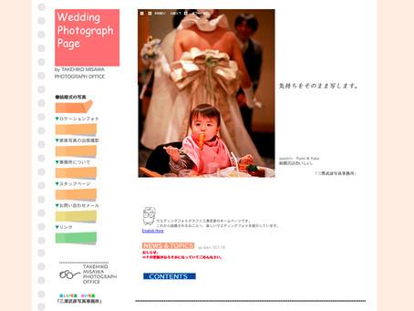 結婚式のカメラマンの選び方