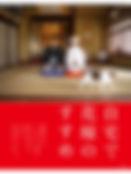 「自宅で花嫁のすすめ」カバーのコピー.jpg