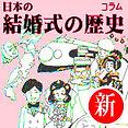 日本の結婚式の歴史